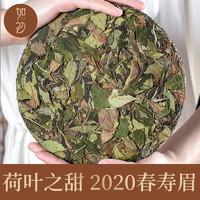 【荷叶之甜】 如初2020雨前寿眉春茶叶 磻溪高山福鼎白茶饼300g装