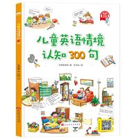 《儿童英语情境认知300句》(点读版)