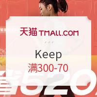 天猫keep旗舰店11.11活动,折上5折嗨购!