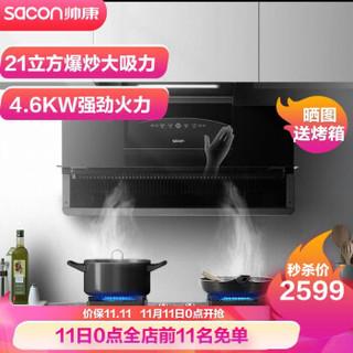 帅康(Sacon)CJ900+61C烟灶套餐 21大吸力挥手智控自清洗低吸上排油烟机大火力液化气灶具套装(猎烟者)