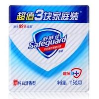 Safeguard 舒肤佳 香皂纯白清香型 115g 3块装