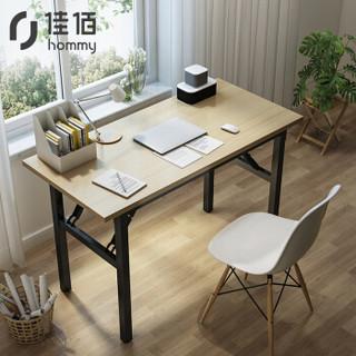 佳佰 电脑桌折叠桌子办公会议桌学习培训桌长方形餐桌书房卧室简易台式笔记本桌 80cm*40cm*75cm