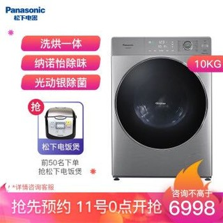 松下(Panasonic)XQG100-SD139 滚筒洗衣机全自动10公斤 洗烘一体机 纳诺怡无水除味护衣 光动银