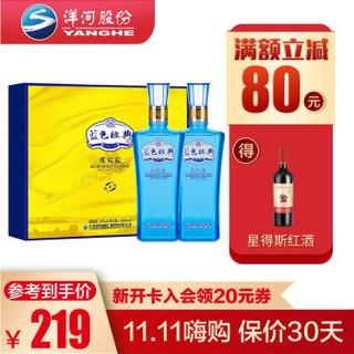洋河蓝色经典白酒 邃之蓝42度500ML2瓶装礼盒版