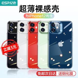 亿色 苹果12手机壳 iPhone12Pro/12mini保护套12ProMax全透明防摔超薄硅胶壳 苹果12/12pro(6.1英寸)贈钢化膜 *11件