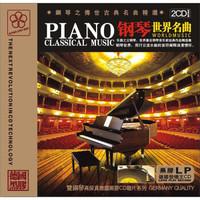 钢琴世界名曲(2CD黑胶版) *8件