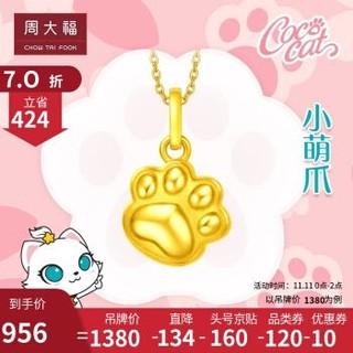 周大福  CoCo Cat系列 可爱猫爪 定价足金黄金吊坠 R24146 1380元