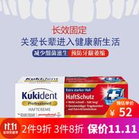 德国Kukident 假牙稳固剂 粘着膏 稳固义齿 防止松动 预防牙龈萎缩 40g 原装进口 *3件