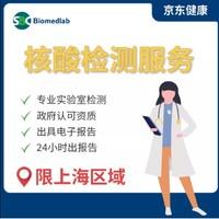 核酸检测服务筛查服务预约(上海适用) 支持加盖公章 PDF报告下载 海关可用 1人份