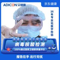 核酸检测预约服务  上海指定检测单位  24-48小时报结果