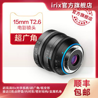 irix 15mm T2.6 全画幅超广角电影镜头 佳能/E卡口