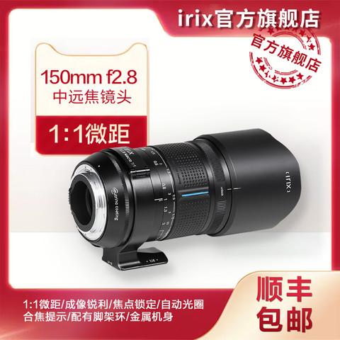 瑞士irix 150mm F2.8微距镜头全画幅佳能卡口EFrf尼康F中长焦索尼