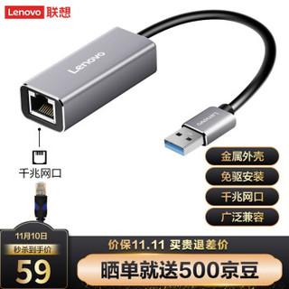 联想(Lenovo)千兆有线网卡RJ45网口转换器网线转接头 u01金属usb3.0转千兆网口