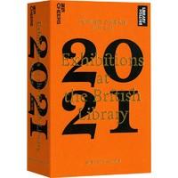 《湛庐珍藏历X大英图书馆》2021湛庐珍藏历