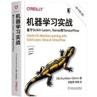 《机器学习实战:基于Scikit-Learn、Keras和TensorFlow》 原书第2版