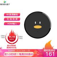 Tencent 腾讯极光快投 Pro 4K投屏器