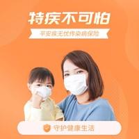 平安疾无忧传染病保险(含新冠肺炎)