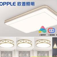 1日0点:OPPLE 欧普照明 三室户 灯具套餐 5灯-WiFi客厅+卧室x3+餐吊