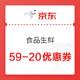 必领神券、抄作业:京东  食品 满59-20优惠券 速度领取!