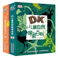 《DK儿童自然百科》(精装、套装共2册)