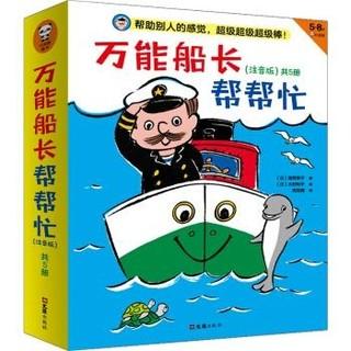 10日0点、PLUS会员 : 《万能船长帮帮忙系列桥梁书》(共5册)