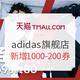 促销活动:天猫adidas旗舰店 这波操作爱了!闭眼抢! 最后4小时85折专区,领满1000-200元店铺券