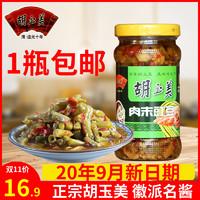 安庆胡玉美肉末豇豆190克下饭酱肉沫豇豆特产下饭菜咸豇豆腌豆角