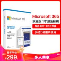 正版軟件 Microsoft/微軟Microsoft 365家庭版年度訂閱6賬號共享跨設使用