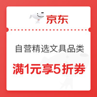 京东商城 自营精选文具品类 满1元享5折、满1元享8折券