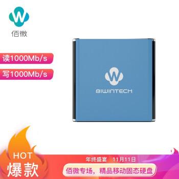 佰微(BIWINTECH) 512G Type-c USB3.2 移动硬盘 固态(PSSD)Swift(雨燕)系列  传输速度1000MB/s 珊瑚蓝