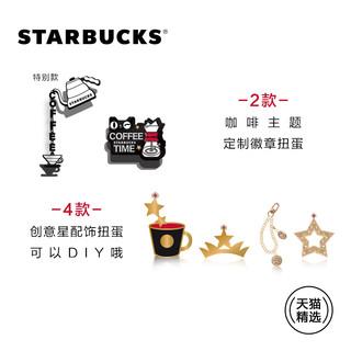 【双11预售】星巴克圣诞欢乐扭蛋礼盒(含星礼卡) 小型趣味扭蛋机#