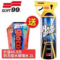 SOFT99 整车镀膜雨敌耐久型 300ml