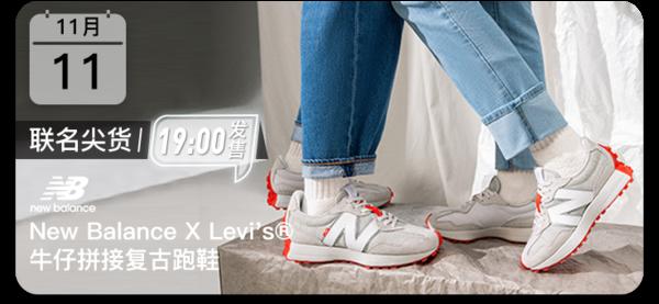 尖货清单:双十一最值得抢的联名鞋、高科技球鞋,全都在这篇汇总文章里