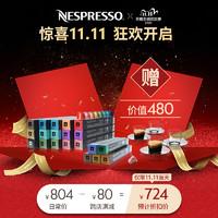 【11.04预售】NESPRESSO胶囊咖啡套装 意式浓缩咖啡200颗装 包邮