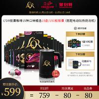 【双11提前加购】胶囊咖啡15盒/150粒 x 电动加热奶泡机