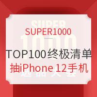 TOP100终极清单产生!买再抽iPhone 12手机