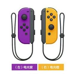 任天堂紫橙Nintendo Switch 原装Joy-Con游戏机专用手柄 NS Pro