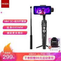 魔爪(MOZA)Mini-SE手机稳定器 手持云台三轴防抖vlog户外直播 主机+延长杆 *4件