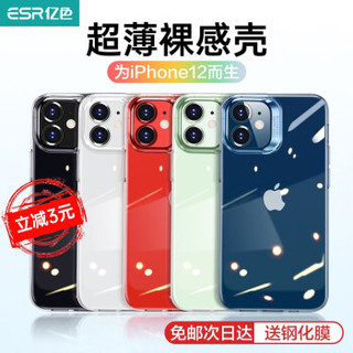 亿色 苹果12手机壳 iPhone12Pro/12ProMax保护套12mini全透明防摔超薄硅胶壳 苹果12/12pro(6.1英寸)赠钢化膜 *3件