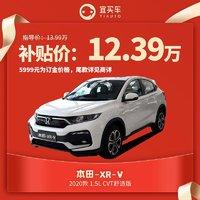 东风本田XR-V 2020款 宜买车热销车