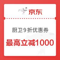 京东 自营厨卫家电 满100元9折优惠券
