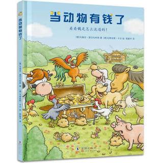 《孩子的第一本经济学启蒙财商启蒙绘本:当动物有钱了》
