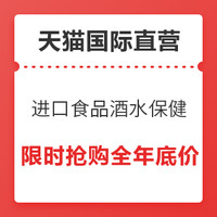 天猫国际官方直营 双11 食品酒水/保健品