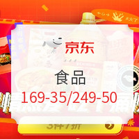 京东 食品主会场  169-35/249-50优惠券