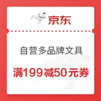 京东商城 自营多品牌办公文具 满199减50元优惠券