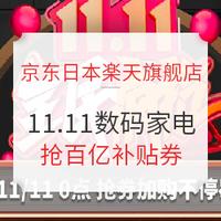 京东日本楽天海外旗舰店 11.11数码家电专场