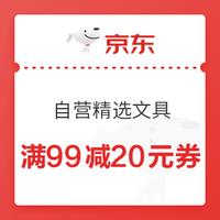 京东商城 自营精选文具 满99减20元优惠券