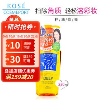日本高丝kose softymo快速温和卸妆油女 按压式脸部卸妆温和不刺激日本进口 (深层去角质型 230ml) *6件