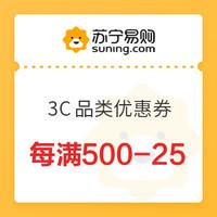 苏宁易购 3C品类每满500-25元优惠券