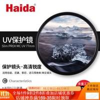 海大Haida薄款双面多层镀膜uv镜49/52/55/67/72/77/82mm佳能尼康索尼保护滤镜 PROII 级多层镀膜UV镜 37mm *2件